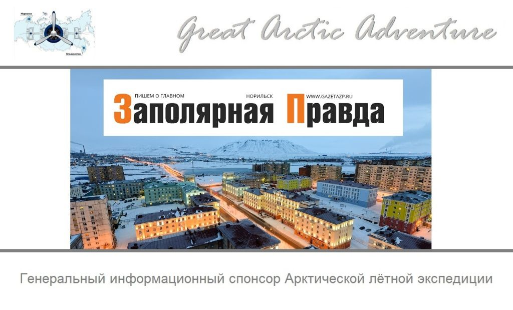 Газета «Заполярная Правда» стала генеральным информационным партнёром великого Арктического приключения - Great Arctic Adventure.