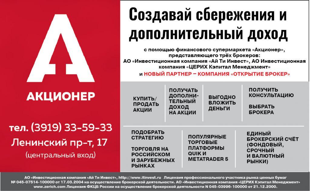 Финансовый супермаркет «Акционер» - это выгодное вложение денег, купля-продажа акций, торговля на российском и международном рынке.