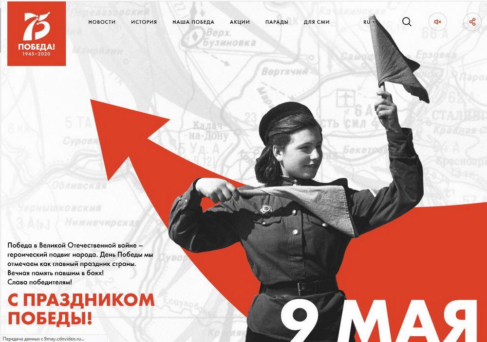 MAY9.RU: начал работу официальный сайт 75-летия Победы.