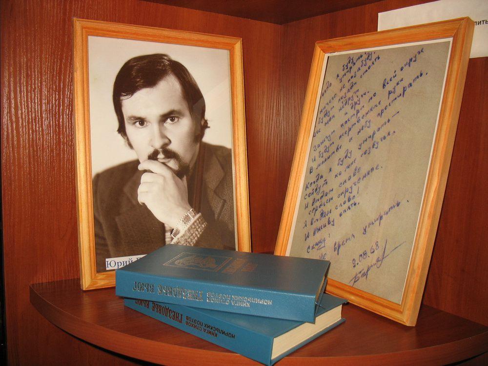 Вечер памяти лидеров норильской поэзии Юрия Бариева и Сергея Лузана пройдёт 11 января в публичной библиотеке.