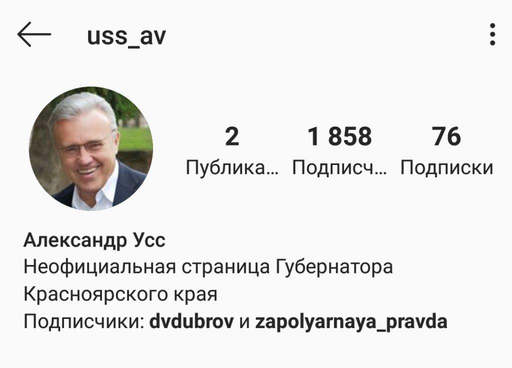 Губернатор Красноярского края Александр Усс зарегистрировался в Instagram.