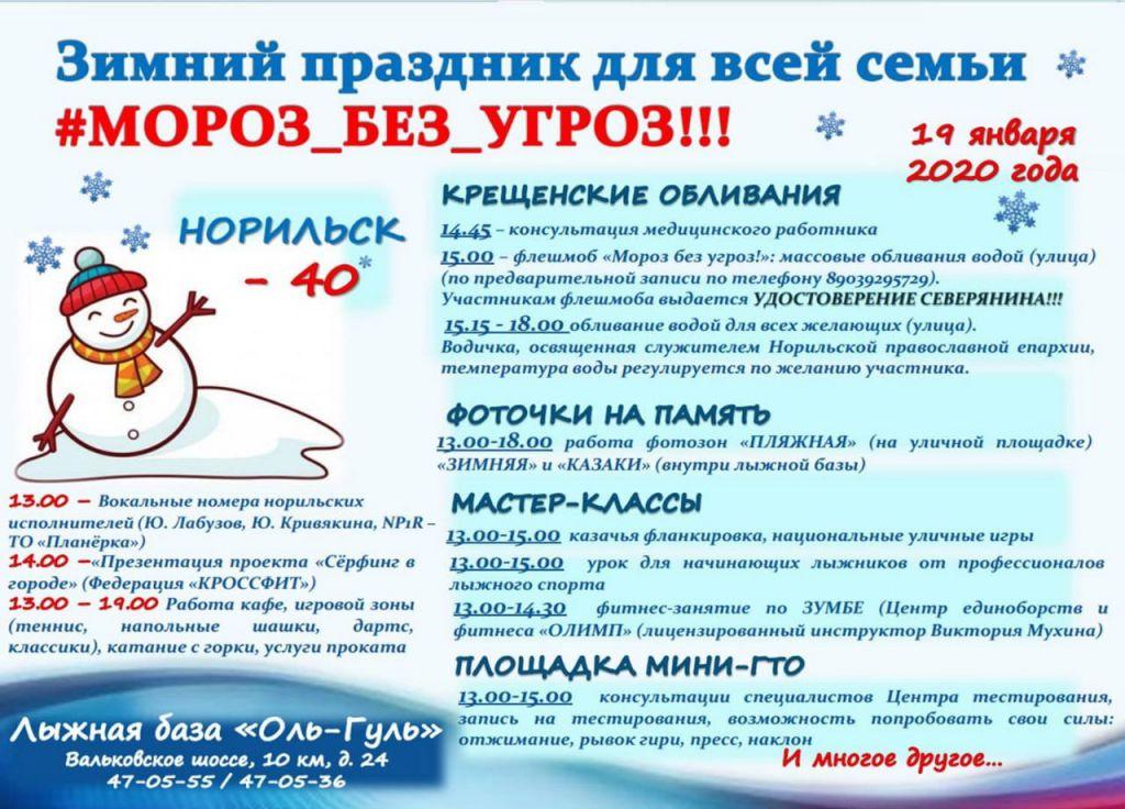 «Мороз – без угроз!»: лыжная база «Оль-Гуль» предлагает альтернативу традиционному купанию в проруби.