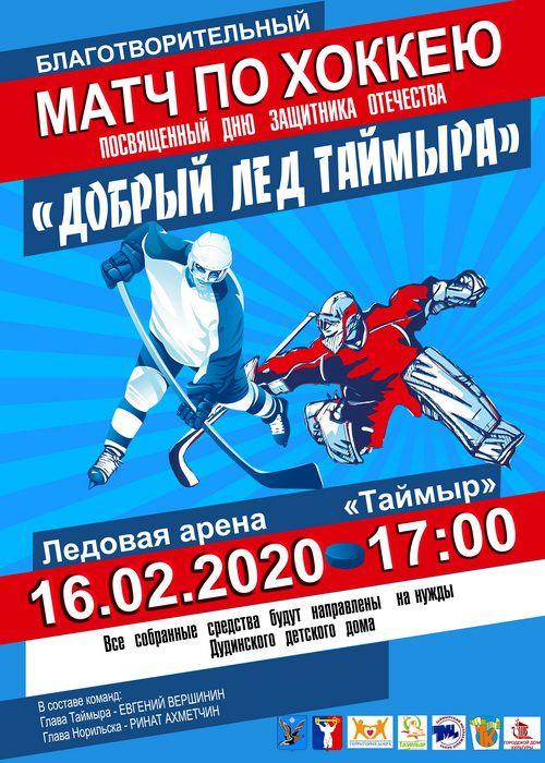 Уже в эти выходные пройдёт благотворительный матч по хоккею с шайбой «Добрый лёд Таймыра».