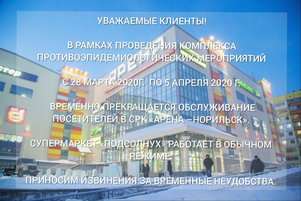 На 9-дневный карантин закрылись парикмахерские и магазины товаров не первой необходимости.