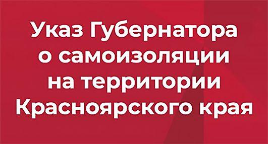 Красноярский край наряду с другими регионами переходит в режим самоизоляции до улучшения санитарно-эпидемиологической обстановки.