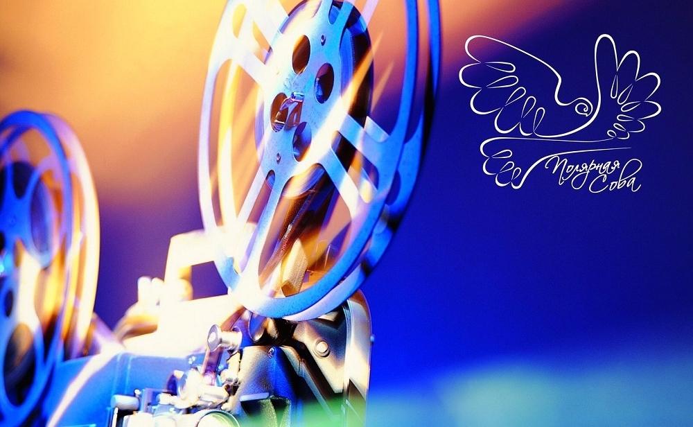 Кинокомплекс «Родина» продлевает приём заявок на фестиваль-конкурс «Полярная сова»