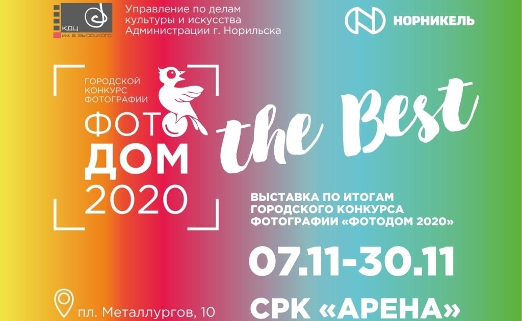 В СРК «Арена» проходит выставка «Фотодом-2020»