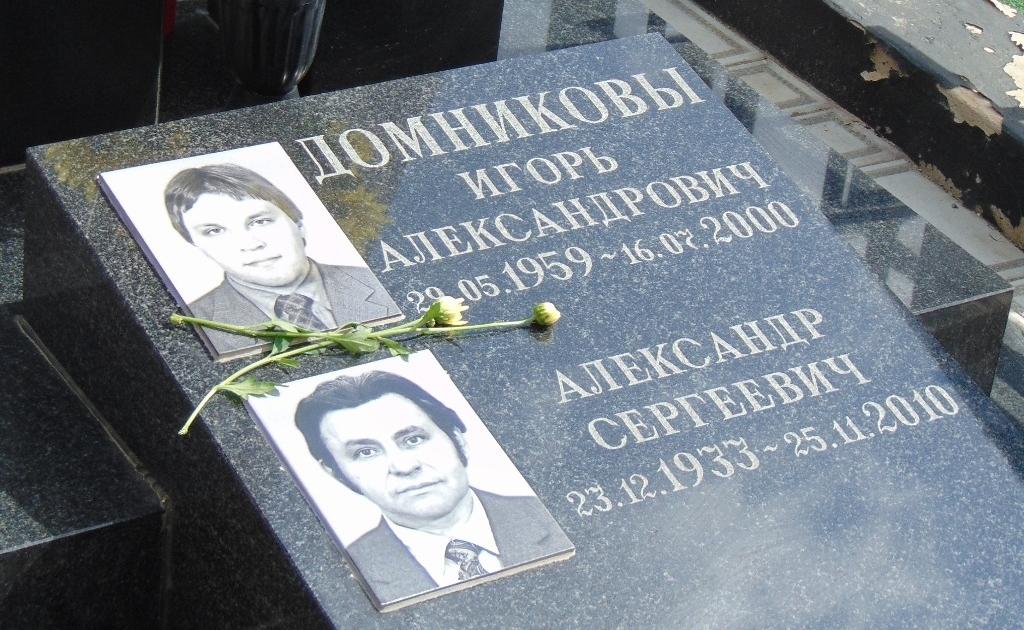 20 лет назад в Москве не стало нашего коллеги, журналиста Игоря Домникова