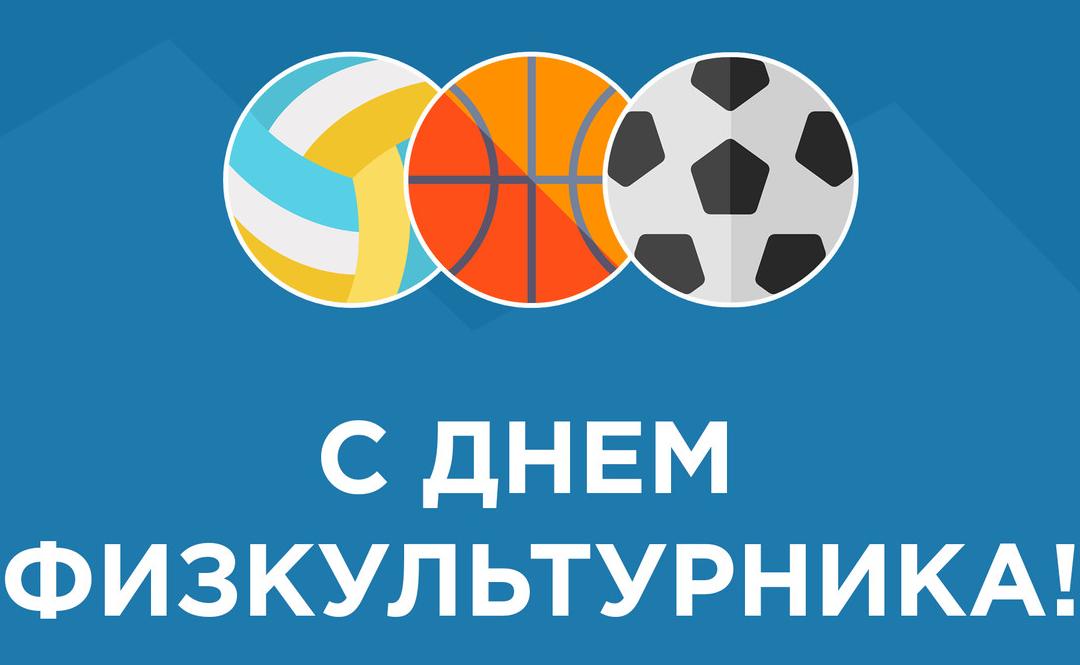 Минспорт РФ в честь Дня физкультурника предлагает спортсменам рассказать о своих тренерах