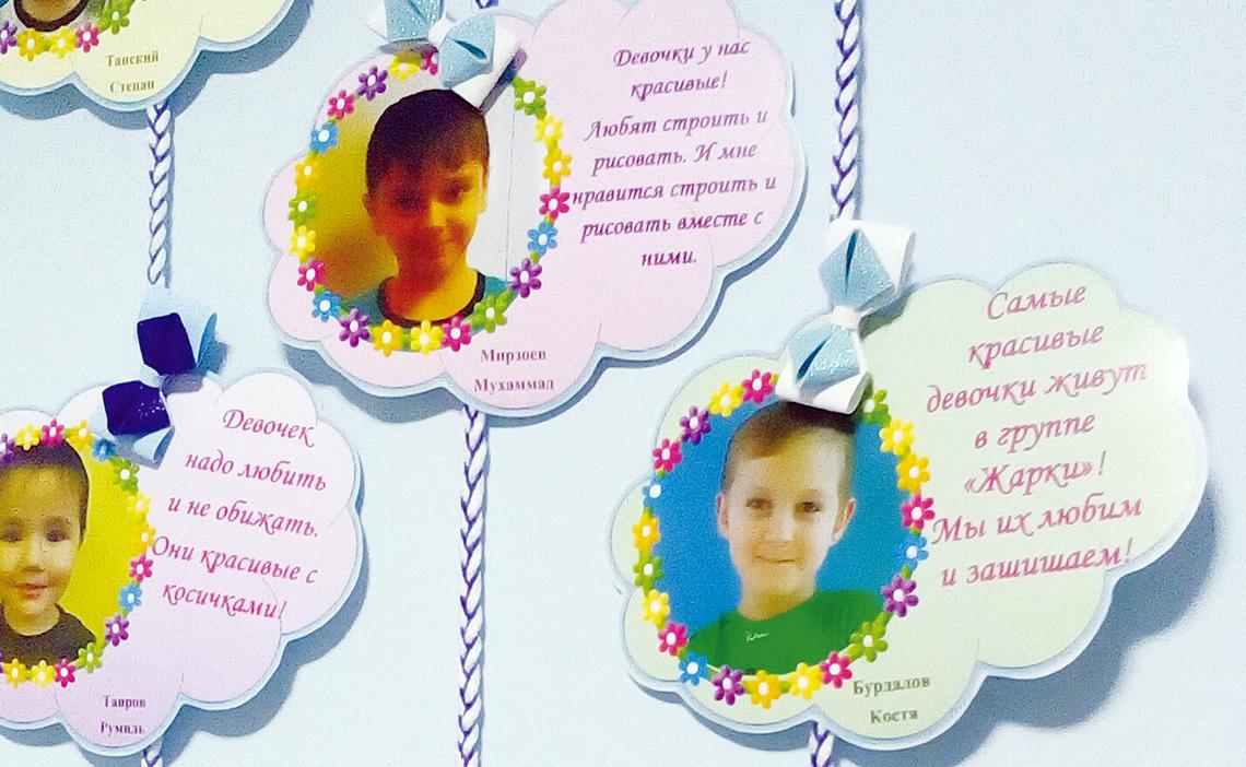 Мальчики в детском саду «Северок» поделились, за что они ценят девочек