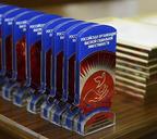 Стартовал приём заявок на Всероссийский конкурс «Российская организация высокой социальной эффективности»