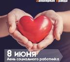 Поздравление главы города Норильска Дмитрия Карасева с Днём социального работника