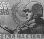 1958 год. Враг не пройдёт!