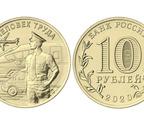 Памятная монета, посвященная самоотверженному труду медицинских работников