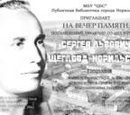 Накануне юбилея известного норильчанина в Публичной библиотеке провели вечер его памяти