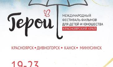 В Красноярье устроили фестиваль фильмов для детей и юношества «Герой»