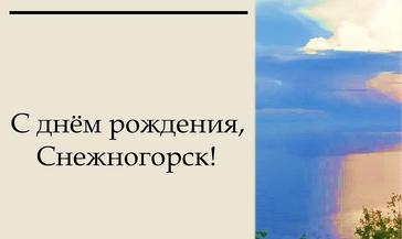4 сентября посёлок Снежногорск отпразднует день рождения