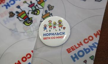 Норильчане продолжают добрую традицию благотворительных забегов «Норильск, беги со мной!»