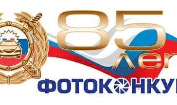 Норильчане могут поучаствовать в творческих конкурсах, посвящённых 85-летию службы ГИБДД