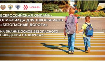 В Норильске проходит Всероссийская онлайн-олимпиада «Безопасные дороги»