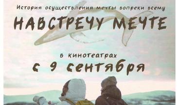 В Красноярском крае стартуют показы фильма «Навстречу мечте»