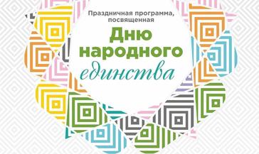 Надень народное на День народного единства