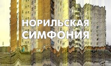 В Полярной резиденции PolArt состоится открытие выставки «Норильская симфония»