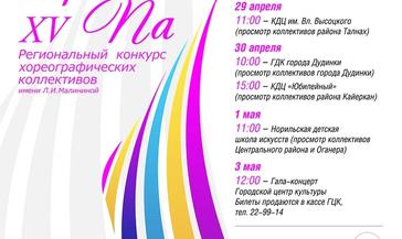 В Норильске пройдёт XV региональный конкурс хореографических коллективов «Гран-па» им Л.И. Малининой