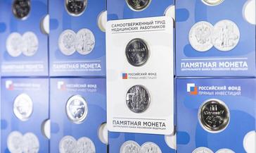 Монетный двор выпустит памятные монеты в честь врачей, работающих в красной зоне