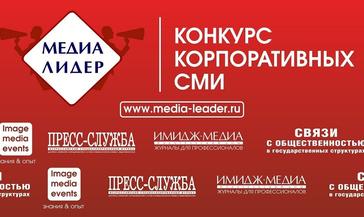 Корпоративные СМИ приглашаются к участию в конкурсе «МЕДИАЛИДЕР – 2021»