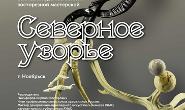 5 августа в Музее Норильска откроется выставка «Северное узорье», посвящённая косторезному искусству