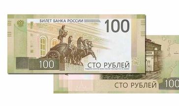 В 2022 году в обращение поступят новые 100-рублёвые купюры