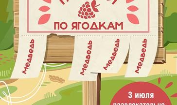 В Городском центре культуры для юных норильчан пройдёт развлекательно-игровая программа «Главный по ягодкам»