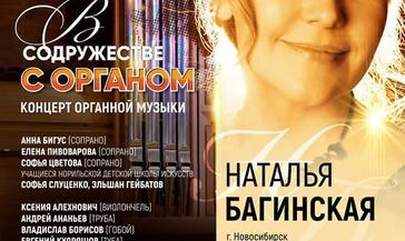 В Городском концертном зале пройдут концерты органной музыки