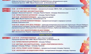 Опубликован полный план празднования Дня Победы в Большом Норильске.