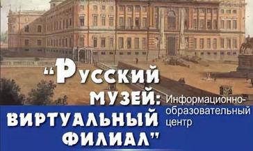 Информационно-образовательный центр «Русский музей: виртуальный филиал» организован в Норильске на базе детской художественной школы.