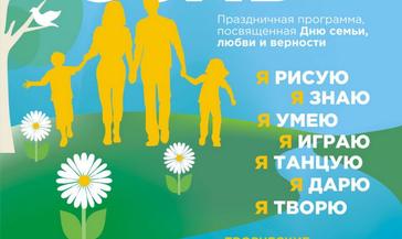 Всех, кто собирается создать семью или уже много лет в счастливом браке, и есть дети, ждут на праздник «СемьЯ».