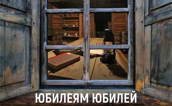 Музей Норильска приглашает норильчан на перформанс «Юбилеям Юбилей»