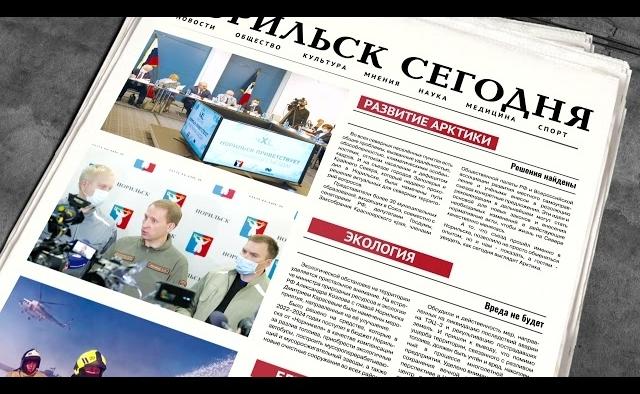 Газета «Норильск сегодня». Все важные события в жизни города