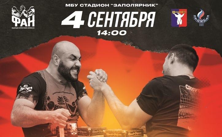 4 сентября в АБК стадиона «Заполярник» пройдёт чемпионат города по армрестлингу