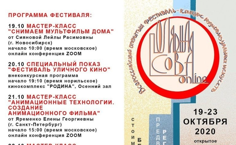Всероссийский фестиваль аудиовизуальных искусств «Полярная сова-2020»