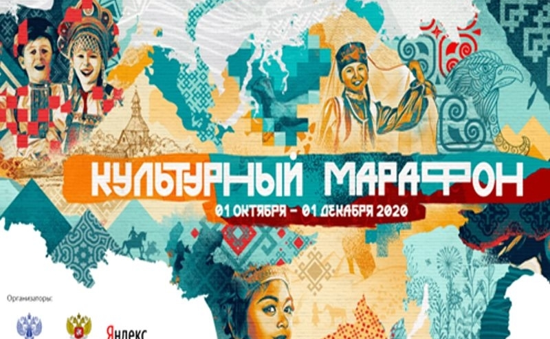 «Культурный марафон — 2020»