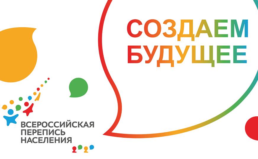 На этой неделе стартует основной этап Всероссийской переписи населения