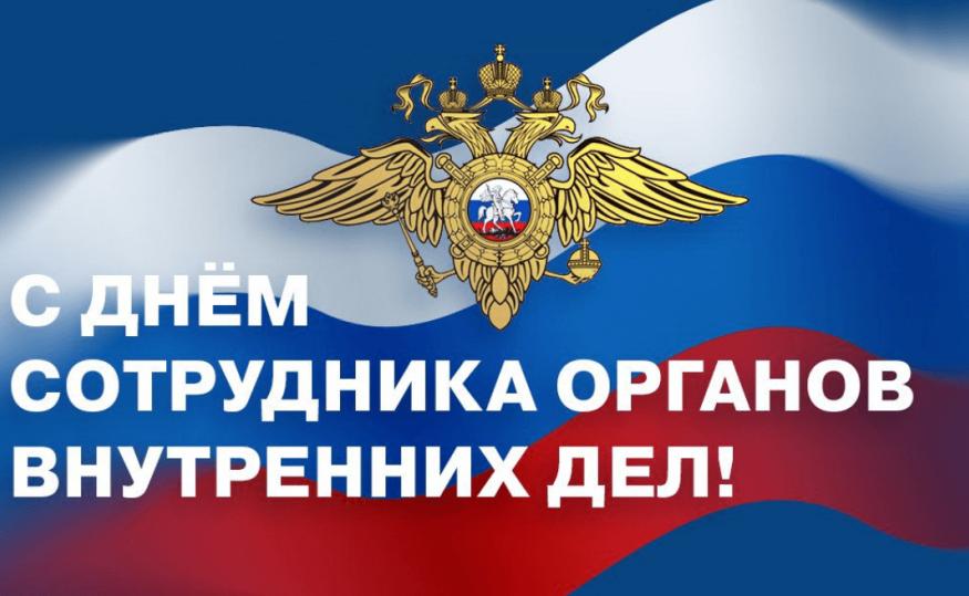 Концерт в честь Дня сотрудника органов внутренних дел РФ