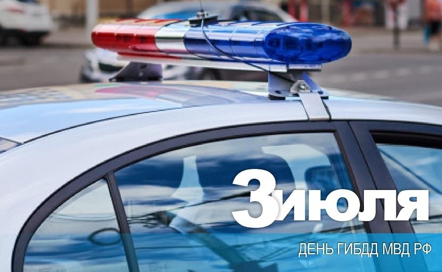 3 июля — День ГИБДД МВД Российской Федерации