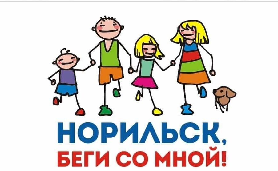 До пятого благотворительного забега «Норильск, беги со мной! Малышня, на старт!» осталось шесть дней