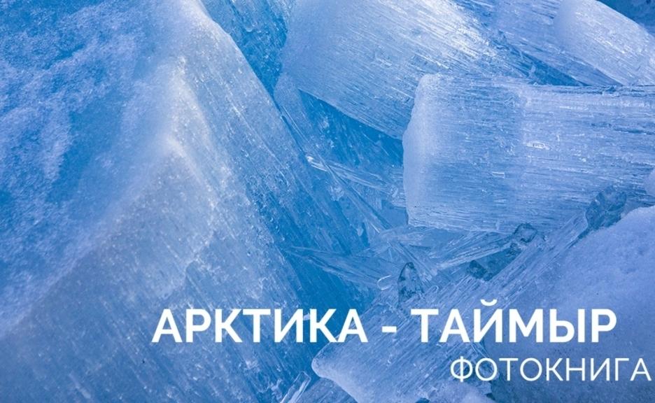 Компания «Норникель» поддержала выпуск фотоальбома «Арктика — Таймыр»