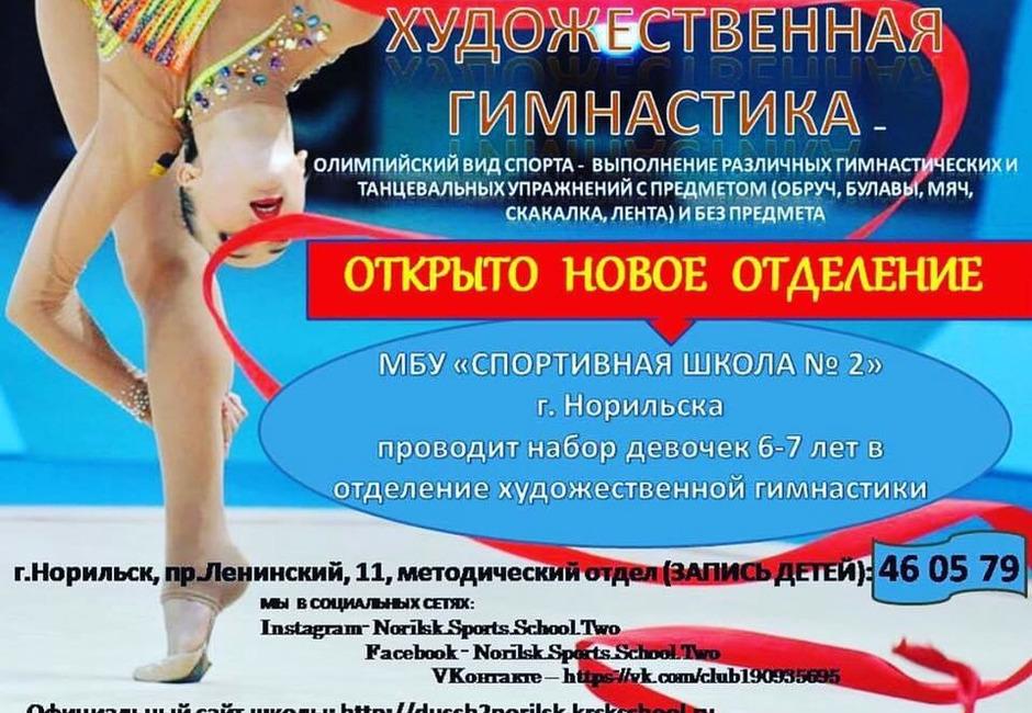 Впервые в Норильске открылось отделение художественной гимнастики