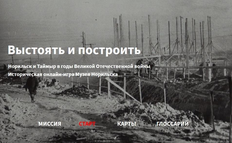 Музей Норильска представит историческую онлайн-игру «Выстоять и построить»